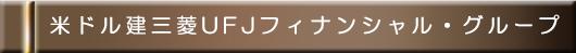 米ドル建三菱UFJフィナンシャル・グループ